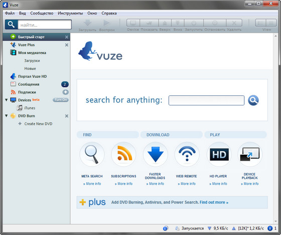 Vuze movie download