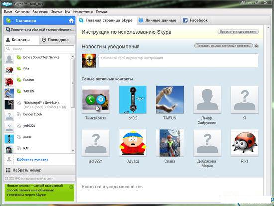 skype 5.5.0.115